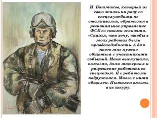 И. Башмаков, который за свою жизнь ни разу со спецслужбами не сталкивался, об