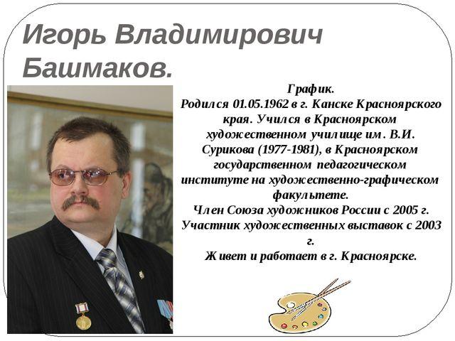 График. Родился 01.05.1962 в г. Канске Красноярского края. Учился в Красноярс...