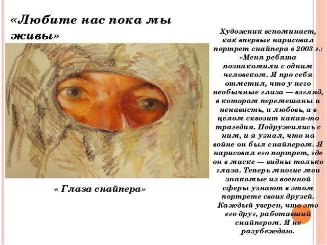 Художник вспоминает, как впервые нарисовал портрет снайпера в 2003 г.: «Меня...