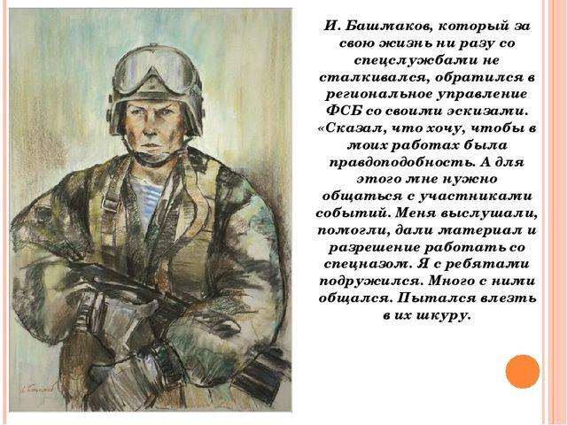 И. Башмаков, который за свою жизнь ни разу со спецслужбами не сталкивался, об...