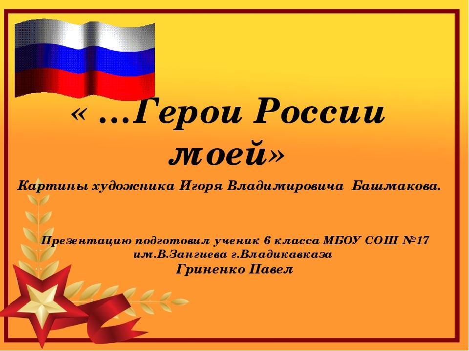 Презентацию подготовил ученик 6 класса МБОУ СОШ №17 им.В. Зангиева г.Владика...