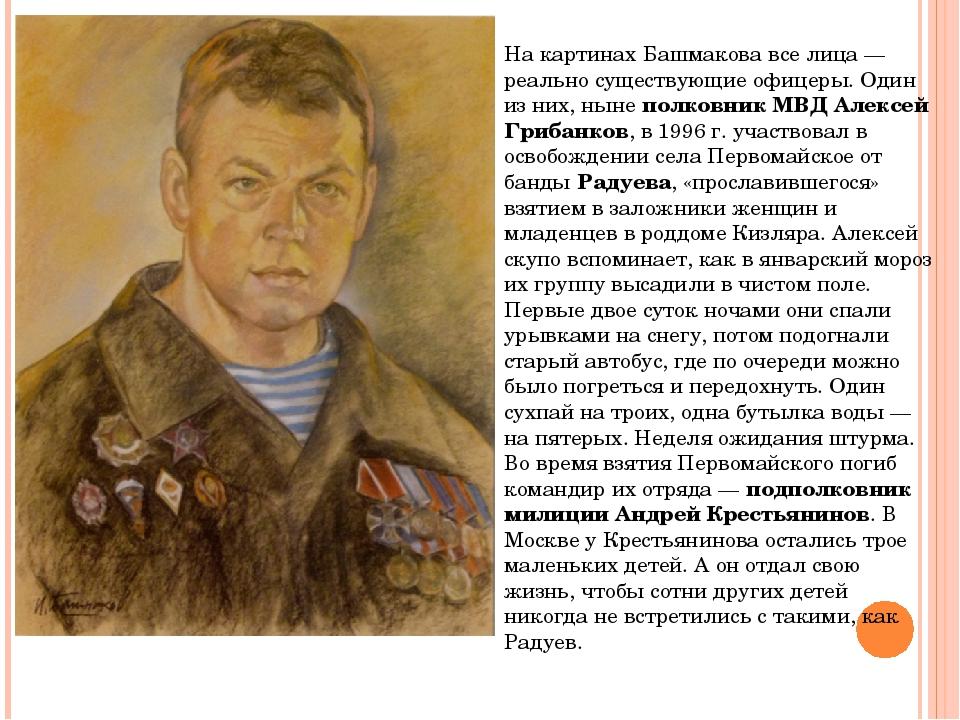 На картинах Башмакова все лица — реально существующие офицеры. Один из них, н...