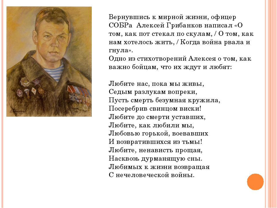 Вернувшись к мирной жизни, офицер СОБРа Алексей Грибанков написал «О том, как...