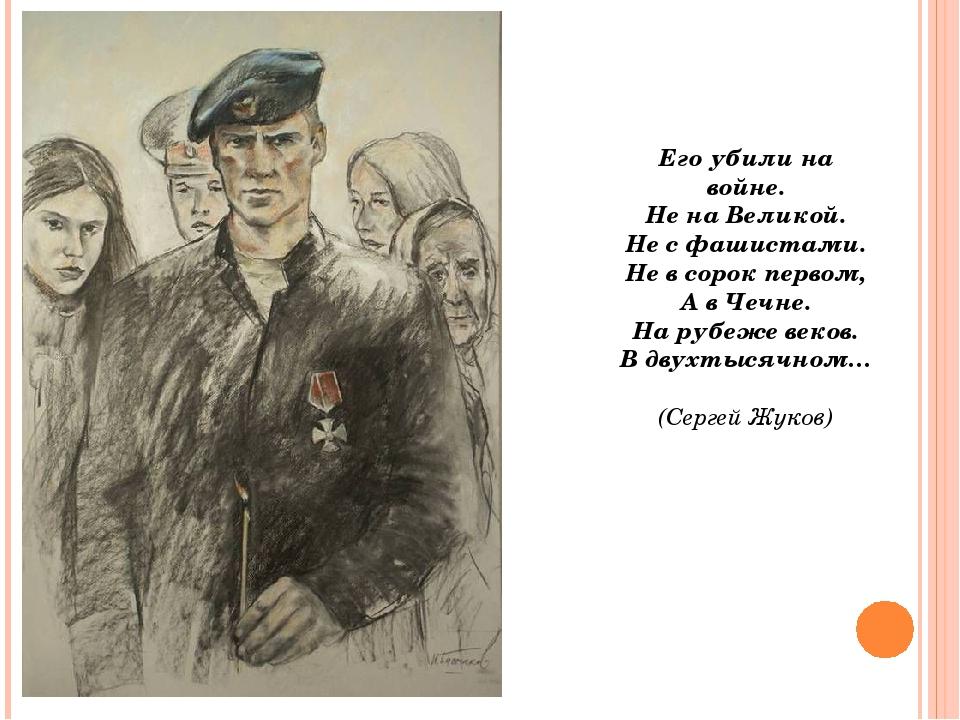 Его убили на войне. Не на Великой. Не с фашистами. Не в сорок первом, А в Чеч...