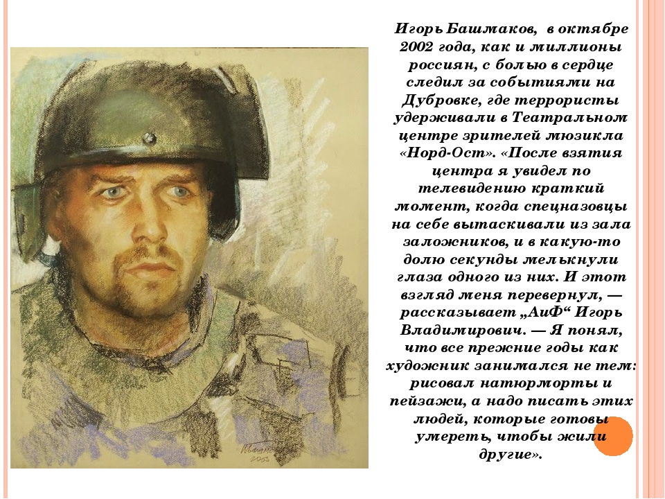 Игорь Башмаков, в октябре 2002 года, как и миллионы россиян, с болью в сердце...
