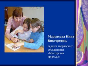 Марьясова Нина Викторовна, педагог творческого объединения «Мастерская природы»