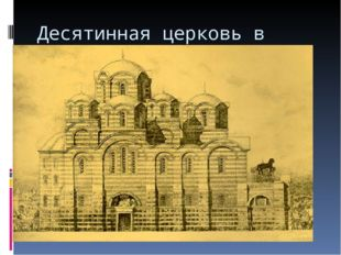 Десятинная церковь в Киеве 989
