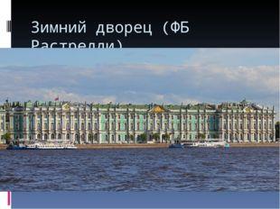 Зимний дворец (ФБ Растрелли)