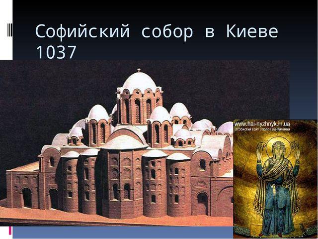 Софийский собор в Киеве 1037