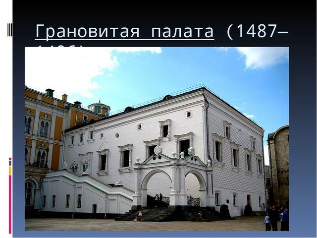 Грановитая палата(1487—1496)