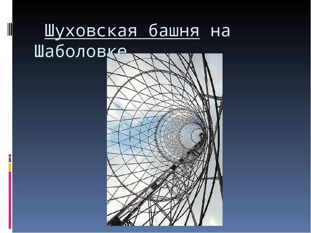 Шуховская башняна Шаболовке