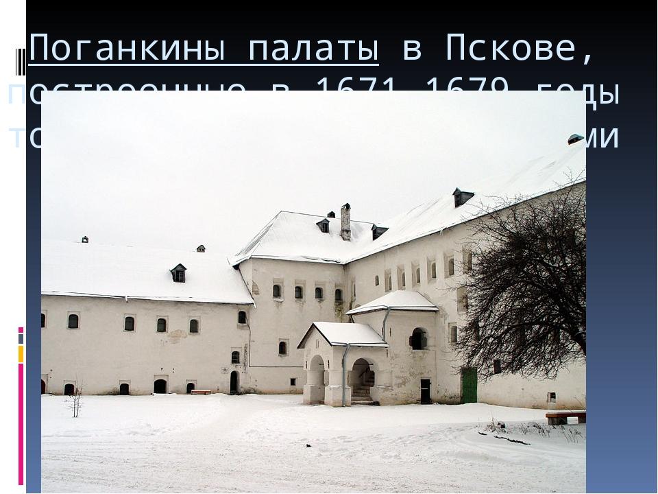 Поганкины палатывПскове, построенные в 1671—1679 годы торговыми людьми Пог...