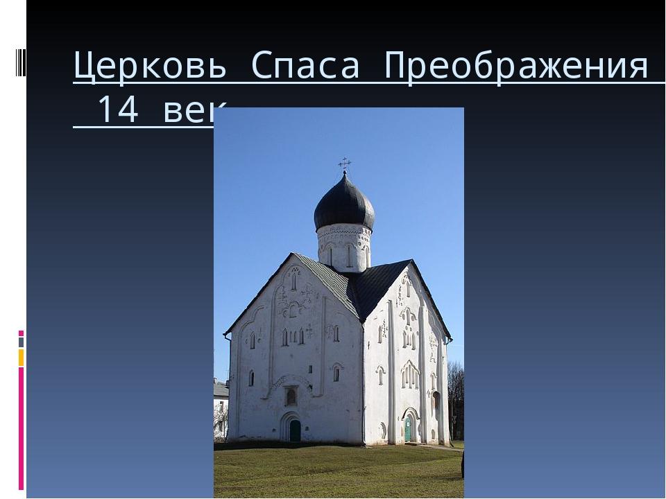 Церковь Спаса Преображения на Ильине улице 14 век