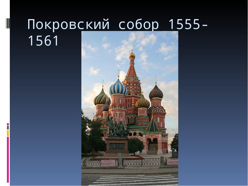 Покровский собор 1555-1561