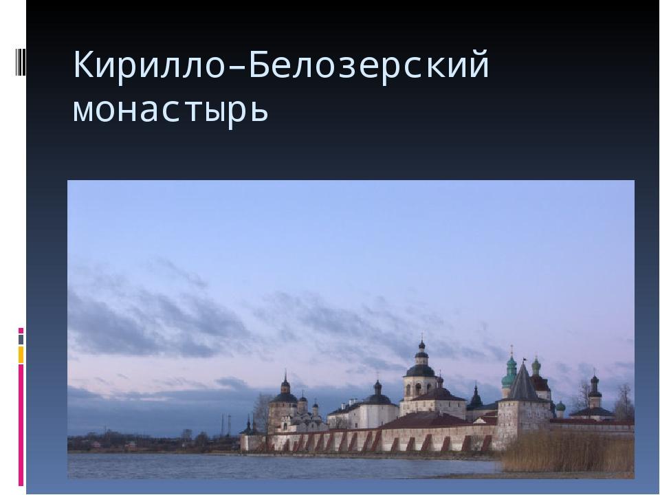 Кирилло–Белозерский монастырь