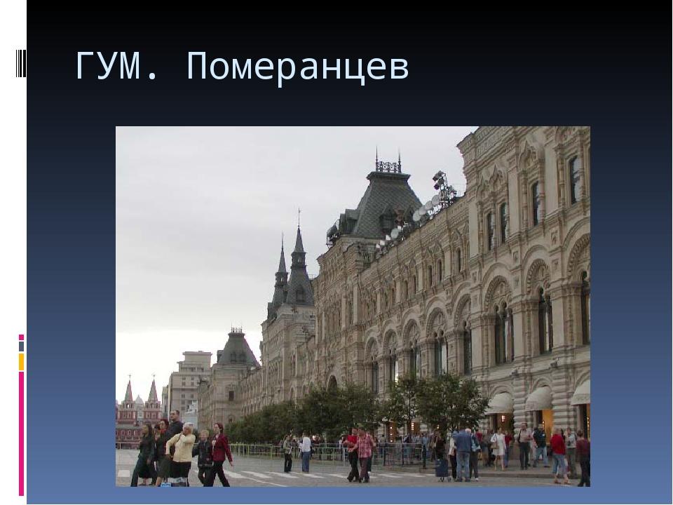 ГУМ. Померанцев