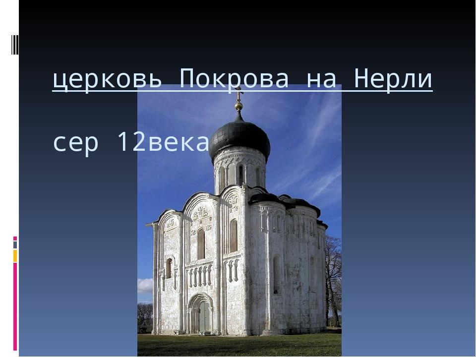 церковь Покрова на Нерли сер 12века