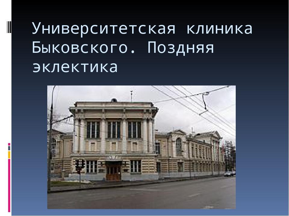 Университетская клиника Быковского. Поздняя эклектика