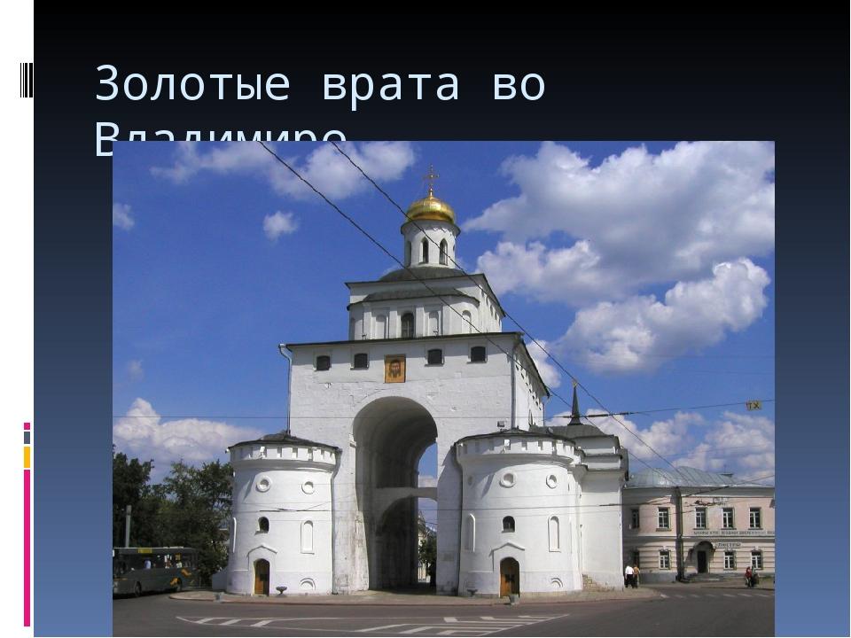 Золотые врата во Владимире