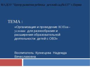 ТЕМА : «Организация и проведение КОПов - условие для разнообразия и расширени