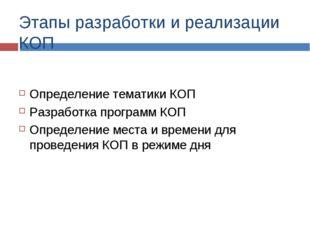 Этапы разработки и реализации КОП Определение тематики КОП Разработка програм