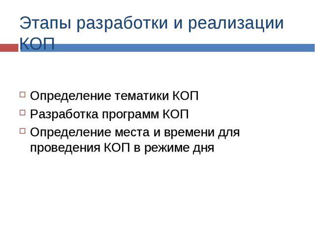 Этапы разработки и реализации КОП Определение тематики КОП Разработка програм...