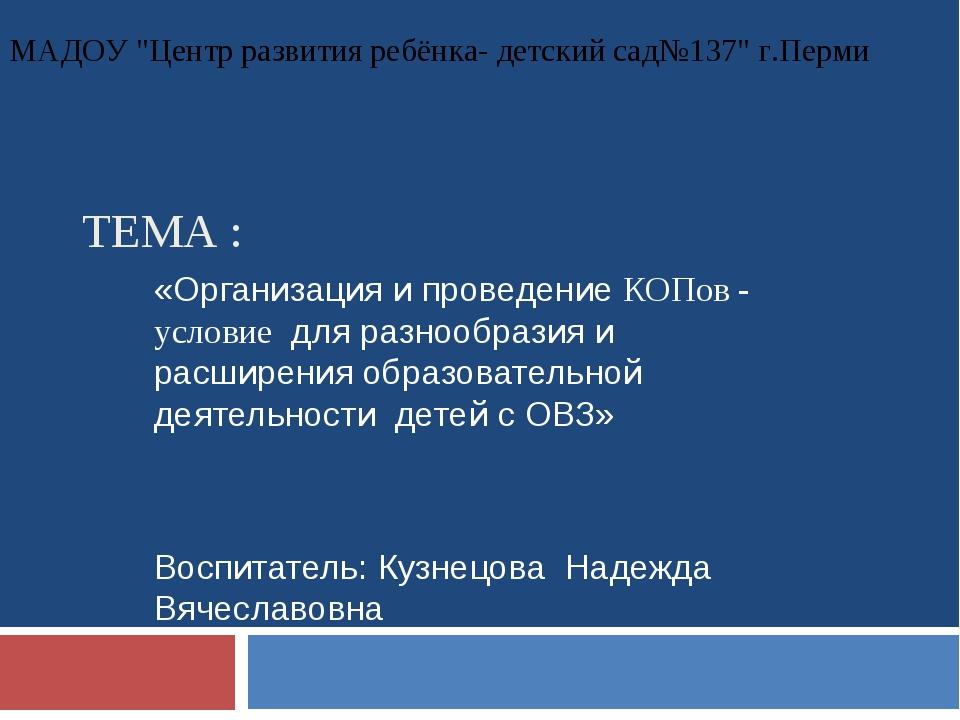 ТЕМА : «Организация и проведение КОПов - условие для разнообразия и расширени...