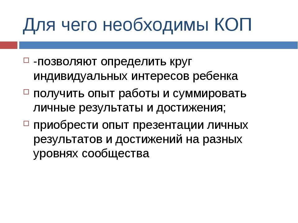 Для чего необходимы КОП -позволяют определить круг индивидуальных интересов р...