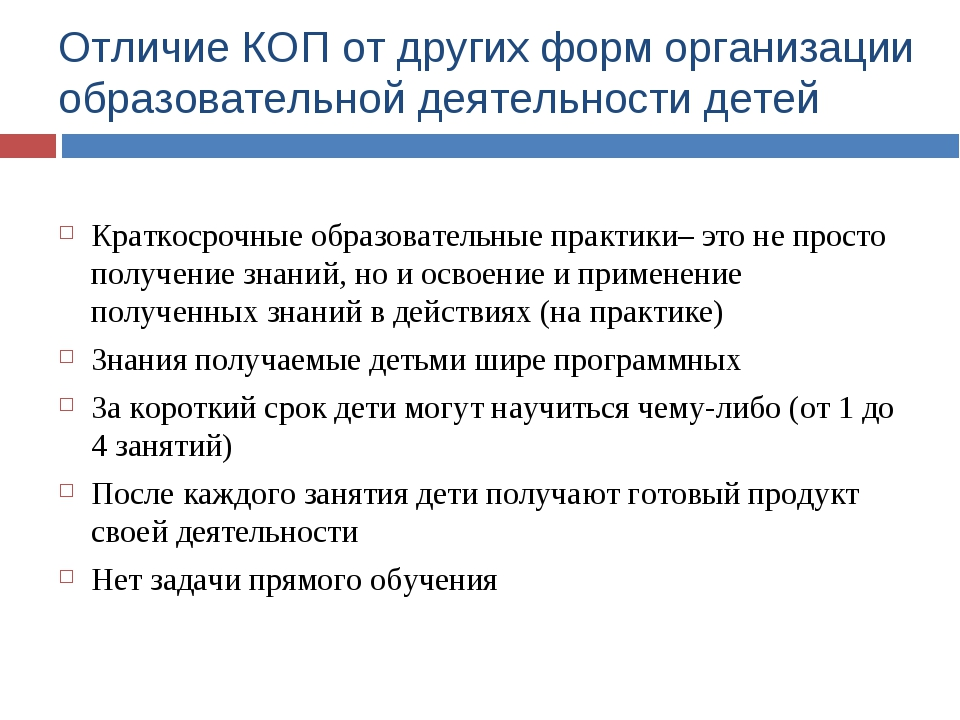 Отличие КОП от других форм организации образовательной деятельности детей Кра...