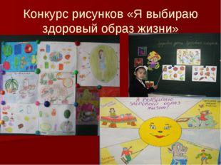 Конкурс рисунков «Я выбираю здоровый образ жизни»