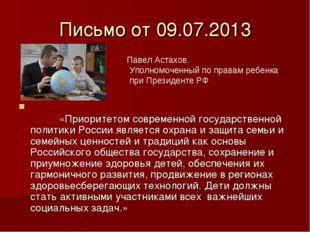 Письмо от 09.07.2013 «Приоритетом современной государственной политики России