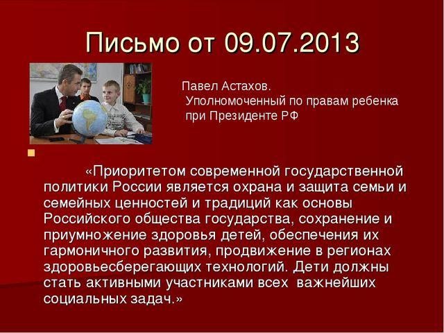 Письмо от 09.07.2013 «Приоритетом современной государственной политики России...