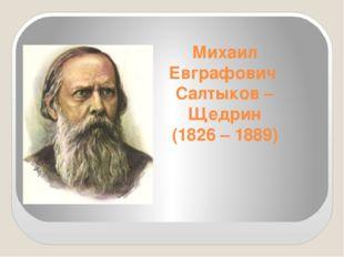 Михаил Евграфович Салтыков – Щедрин (1826 – 1889)