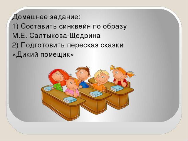 Домашнее задание: 1) Составить синквейн по образу М.Е. Салтыкова-Щедрина 2) П...