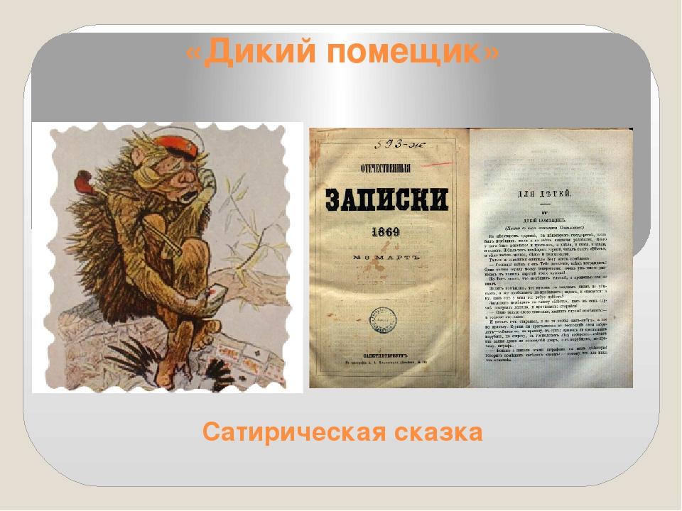 «Дикий помещик» Сатирическая сказка