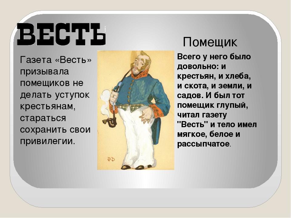 Газета «Весть» призывала помещиков не делать уступок крестьянам, стараться со...