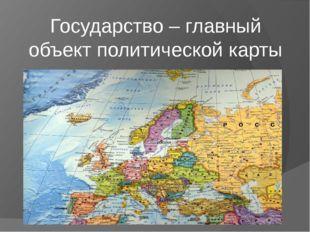 Государство – главный объект политической карты