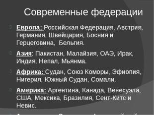 Современные федерации Европа: Российская Федерация, Австрия, Германия, Швейца