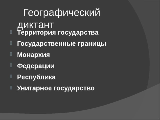 Географический диктант Территория государства Государственные границы Монарх...