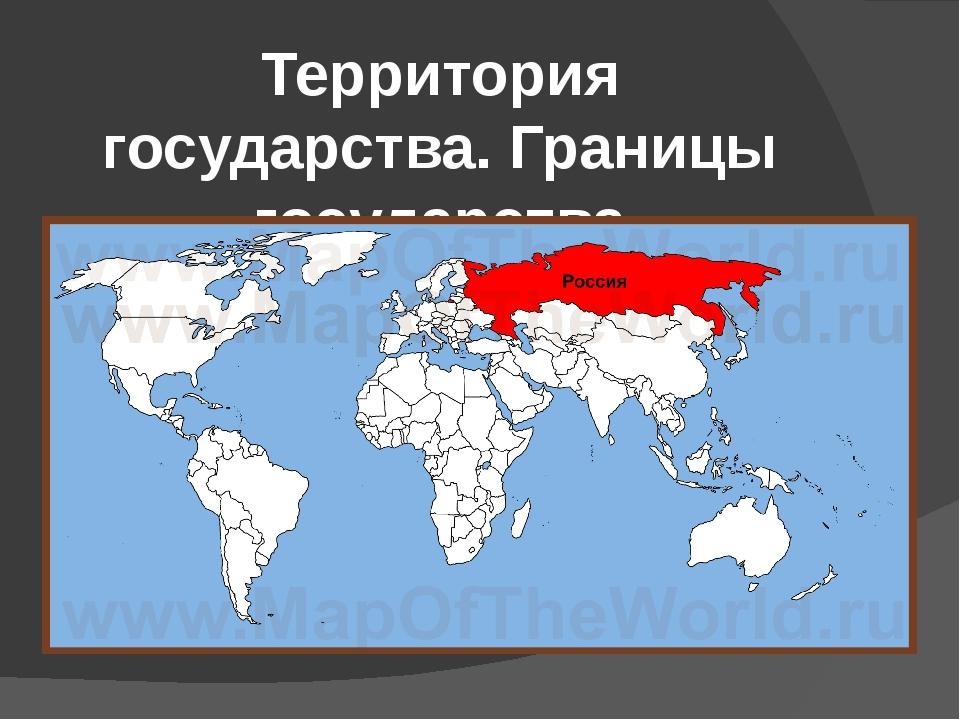 Территория государства. Границы государства