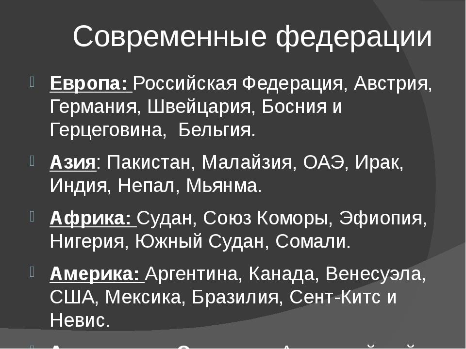 Современные федерации Европа: Российская Федерация, Австрия, Германия, Швейца...