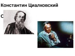 Константин Циалковский Сергей Королев