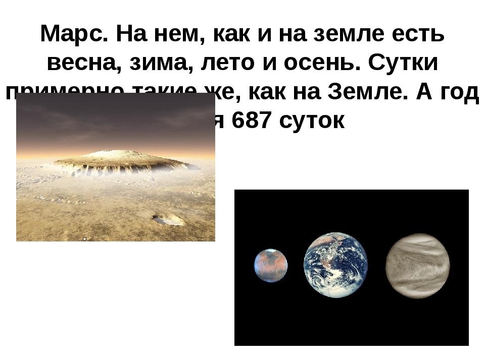 Марс. На нем, как и на земле есть весна, зима, лето и осень. Сутки примерно т...