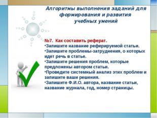 Алгоритмы выполнения заданий для формирования и развития учебных умений №7. К