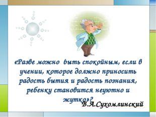 «Разве можно быть спокойным, если в учении, которое должно приносить радость
