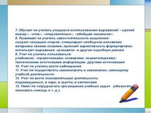 7. Обучает ли учитель учащихся использованию выражений: «сделай вывод», «итак