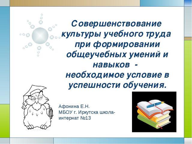 Совершенствование культуры учебного труда при формировании общеучебных умений...