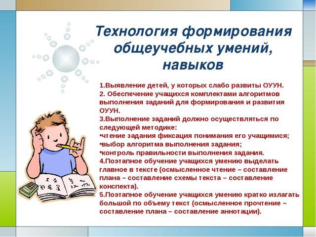 Технология формирования общеучебных умений, навыков 1.Выявление детей, у кото...