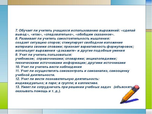 7. Обучает ли учитель учащихся использованию выражений: «сделай вывод», «итак...
