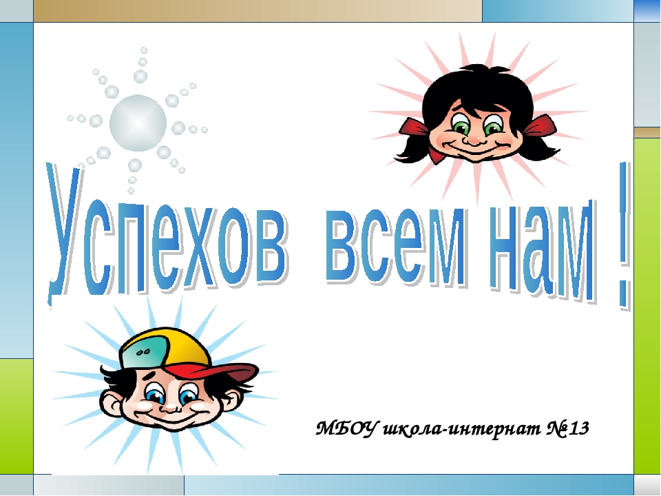 МБОУ школа-интернат № 13 Company Logo LOGO
